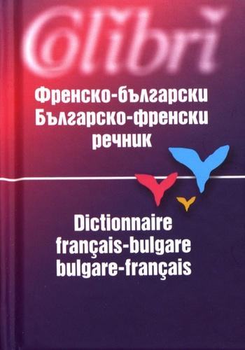 Colibri - Dictionnaire français-bulgare et bulgare-français.