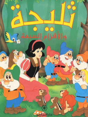 Blanche Neige Et Les Sept Nains Edition Arabe