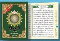 Collectif - Chapitre amma  + chapitre tabark  + qad samea avec coran tajweed, lecture warsh.