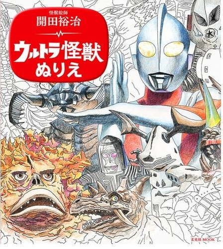 Collectif - Coloring ultra monster.