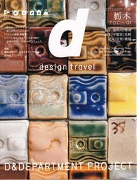 Collectif - D design travel.