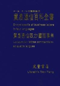 Encyclopedia of business letter in four languages : lexique des lettres commerciales en quatre langues.pdf