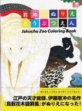Collectif - Jakuchu zoo coloring book - Bilingue anglais-japonais.