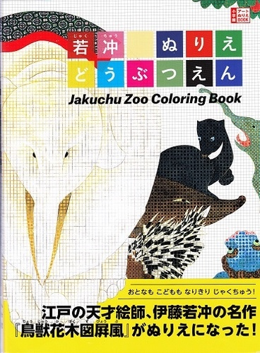 Collectif - Jakuchu zoo coloring book - Bilingue anglais-japonais.