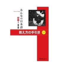 Collectif - MINNA NO NIHONGO - DÉBUTANT 1 - LIVRE DU PROFESSEUR (CD INCLUS).