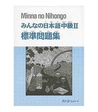 Collectif - Minna no nihongo interm. 2 - cahier d'exercices.