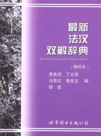 Deedr.fr Nouveau dictionnaire français-chinois Image