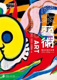 Collectif - Okamoto art.