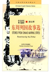 Deedr.fr Stories frome china's warring states Image