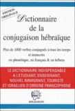 Corinne Liscia-Bijaoui - Dictionnaire de la conjugaison hébraïque.