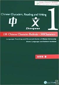 Daiqiu Lin - Chinese characters, reading and writing, ZHONGWEN  VOL 1.