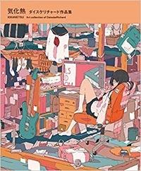 Daisukerichard - Kikanetsu - The art of Daisukerichard.