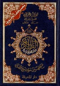 Dar Al-Ma'rifa - Coran Tajweed.