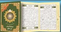 Dar Al-Marifah - Chapitre amma du coran tajweed, lecture warsh.