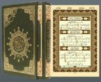 Dar Al-Marifah - Saint coran tajweed dans boitier (papier spécial).