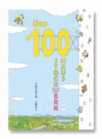 Das 100-Stockwerk Haus - Ein Wimmelbuch.