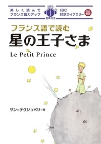 De saint-exupéry Antoine - LE PETIT PRINCE (FRANÇAIS-JAPONAIS) +CD EN FRANÇAIS.