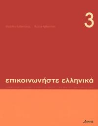 Deltos - Communiquez en grec. - Tome 3.
