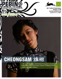 Pepin Van Roojen - Pepin N° 1 : Cheongsam. 1 Cédérom