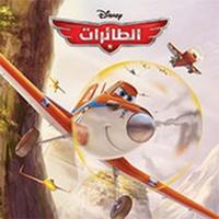 Al tairat - Planes.pdf