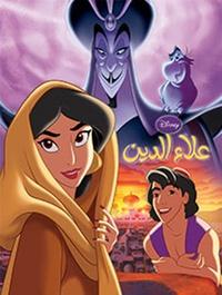Aladdin.pdf