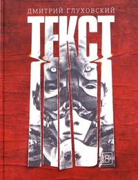 Tekct - Dmitry Glukhovsky |