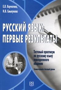 E Kortchagina et N Smykunova - Russkij yazyk pervye rezuljtaty. 1 CD audio