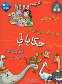 Edicef - Maternelle MS arabe Al Fanous - Livre de l'élève.