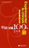 Editions de Pékin - La culture. 1 CD audio