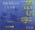 Editions de Pékin - Lecture intensive. 2 CD audio