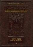 Edmond Safra - Talmud Bavli - Traité Pessa'him.