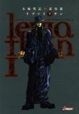 Eiji Ohtsuka et Yu Kinutani - Pack en 2 volumes : Tome 1, Leviathan ; Tome 1, Gunsliger Girl.