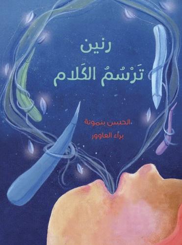 El Hassane Benmouna - Rannen dessine les paroles.