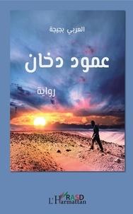 Elarabi Bjeija - Panache de fumée (en arabe) - Roman.