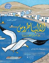 Elias Zgheib - Al 'albatrus ta'er al jazirah - L'Albatros, l'oiseau de l'île.