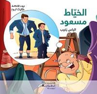 Ucareoutplacement.be Al khayyat massoud - Massoud le tailleur Image