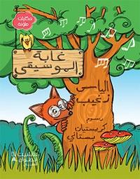 Elias Zgheib - Ghabat al musiqa - La forêt musicale.