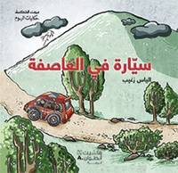 Sayyarah fil aasifah - Une voiture dans la tempête.pdf