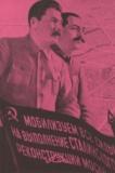 """Elisabeth Essaïan - Le Prix de Rome - Le """"grand tour"""" des architectes soviétiques sous Mussolini."""