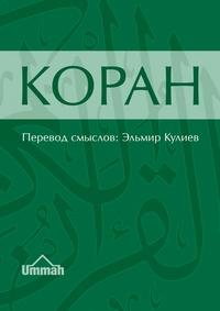 Elmir Guliev - Коран. Смысловой перевод.