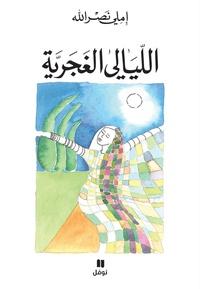 Histoiresdenlire.be Al layali al ghajariyah (Les nuits gitanes) Image