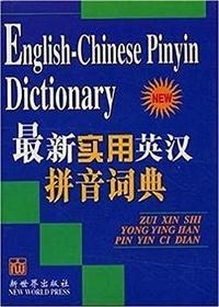 Suwen Qian - English - Chinese Pinyin Dictionary | Dictionaire anglais - Ch| Zuixin shiyong yinghan pinyin cidian.