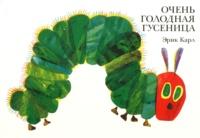 Deedr.fr Ochen' Golodnaja Gusenica - La Petite Chenille Qui Fait Des Trous, édition en Russe Image