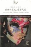 Eric Didier - Moi je laisse faire, je regarde les étincelles - Cnq conférences sur la psychanalyse d'enfants. Edition en français et chinois.