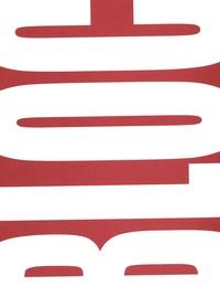 Eric Watier - Bloc.