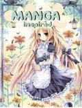 Eva Minguet - Manga Inspired - Edition bilingue anglais-espagnol.