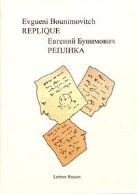 Evgueni Bounimovitch - Réplique.