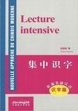 Fabienne Marc et Pengpeng Zhang - Lecture intensive - Nouvelle approche du chinois moderne - Avec MP3 à télécharger en ligne.