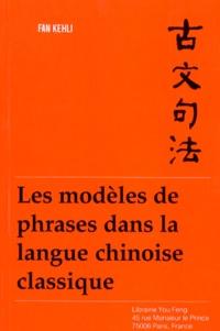 Deedr.fr Les modèles de phrases dans la langue chinoise classique Image