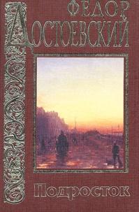 Fédor Dostoïevski - L'adolescent - EN VO RUSSE.